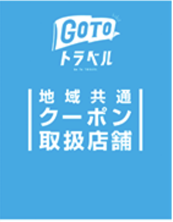 GoToトラベル地域共通クーポン、GoTo イート食事券の利用が可能です