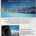 越後湯沢 Heart warming support 始まりました!