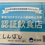 にいがた安心なお店応援プロジェクト(新型コロナウイルス感染防止対策認証制度)